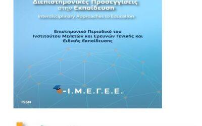 Ηλεκτρονικό Επιστημονικό Περιοδικό του Ι.Μ.Ε.Γ.Ε.Ε. στο Εθνικό Κέντρο Τεκμηρίωσης με τίτλο: Διεπιστημονικές Προσεγγίσεις στην Εκπαίδευση (Interdisciplinary Approaches to Education)