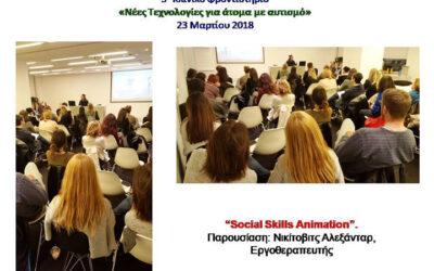 Νέες Τεχνολογίες για άτομα με αυτισμό