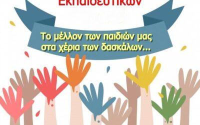 5 Οκτωβρίου -Με αφορμή την Παγκόσμια Ημέρα του Εκπαιδευτικού